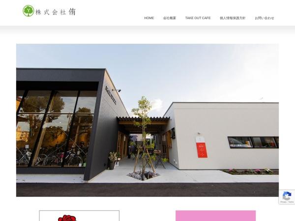 Screenshot of yuu-in.com