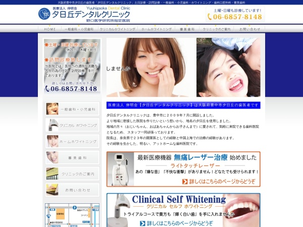 Screenshot of yuuhi-dental.com