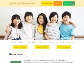 http://yuuiku.com/