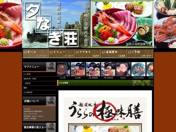 http://yuunagisou.com