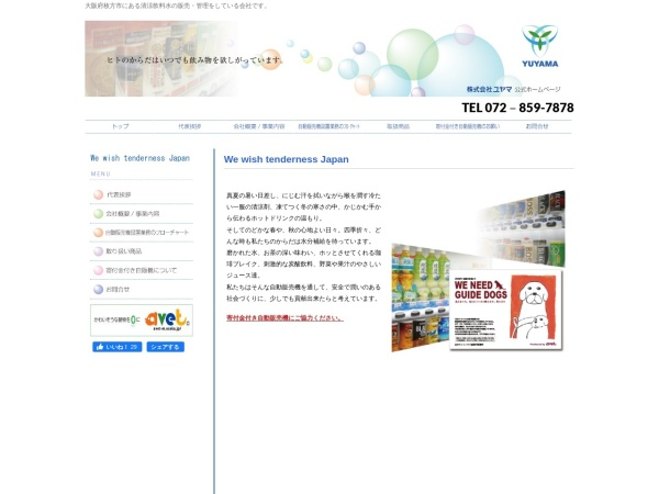 Screenshot of yuyama-vendor.com