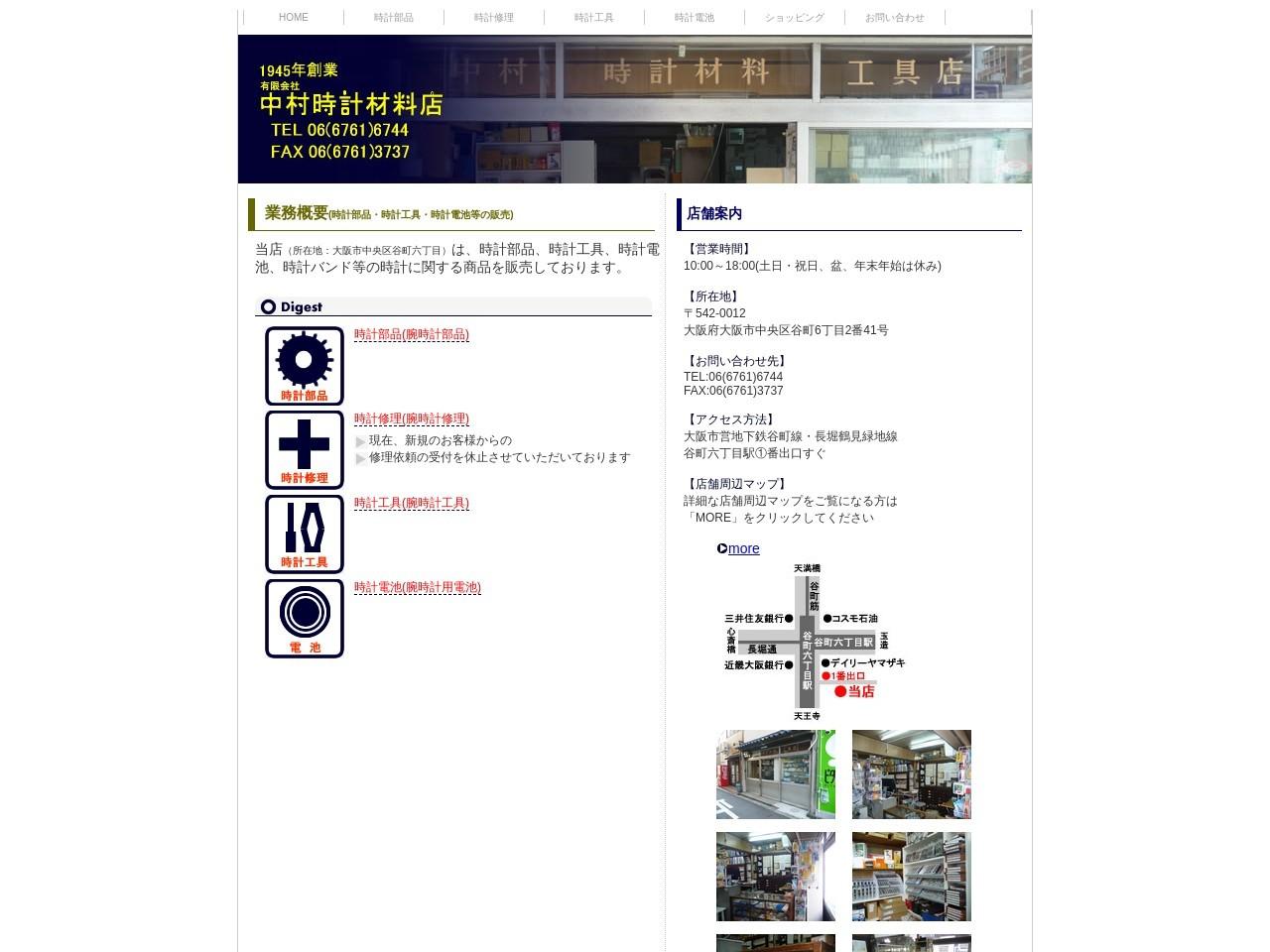 中村時計材料店-時計部品・工具等の販売、時計修理|大阪|