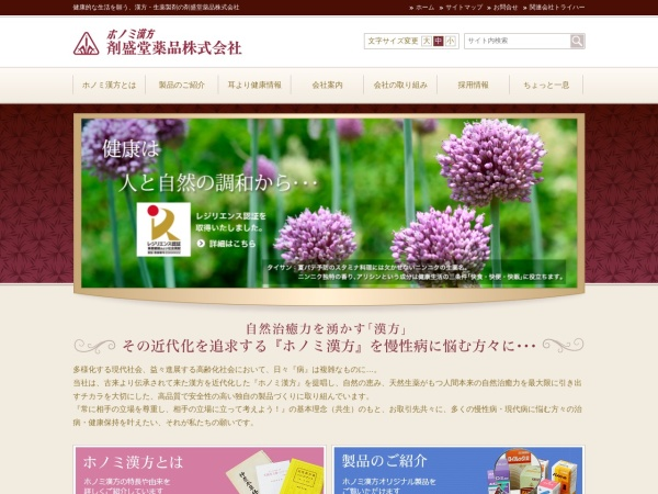 Screenshot of zaiseido.co.jp