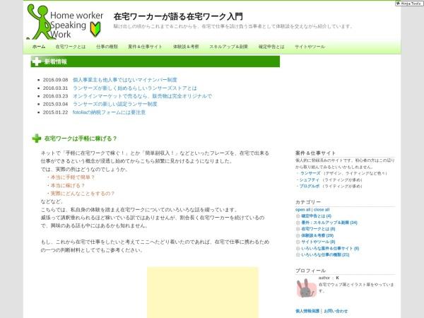 http://zaitaku.mikehana.com/