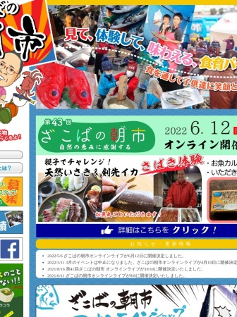 Screenshot of zakoba-asaichi.com