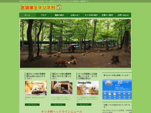 Screenshot of zao-fox-village.com