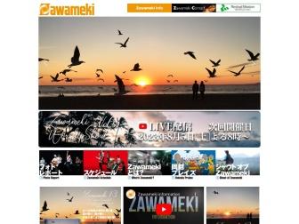 http://zawameki.com