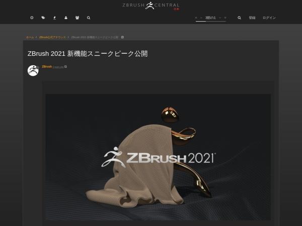 Screenshot of zbrushcentral.jp