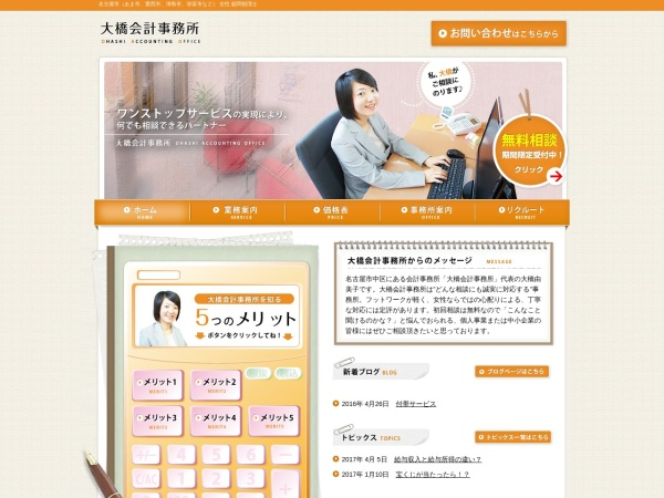 Screenshot of ze-rishi.jp
