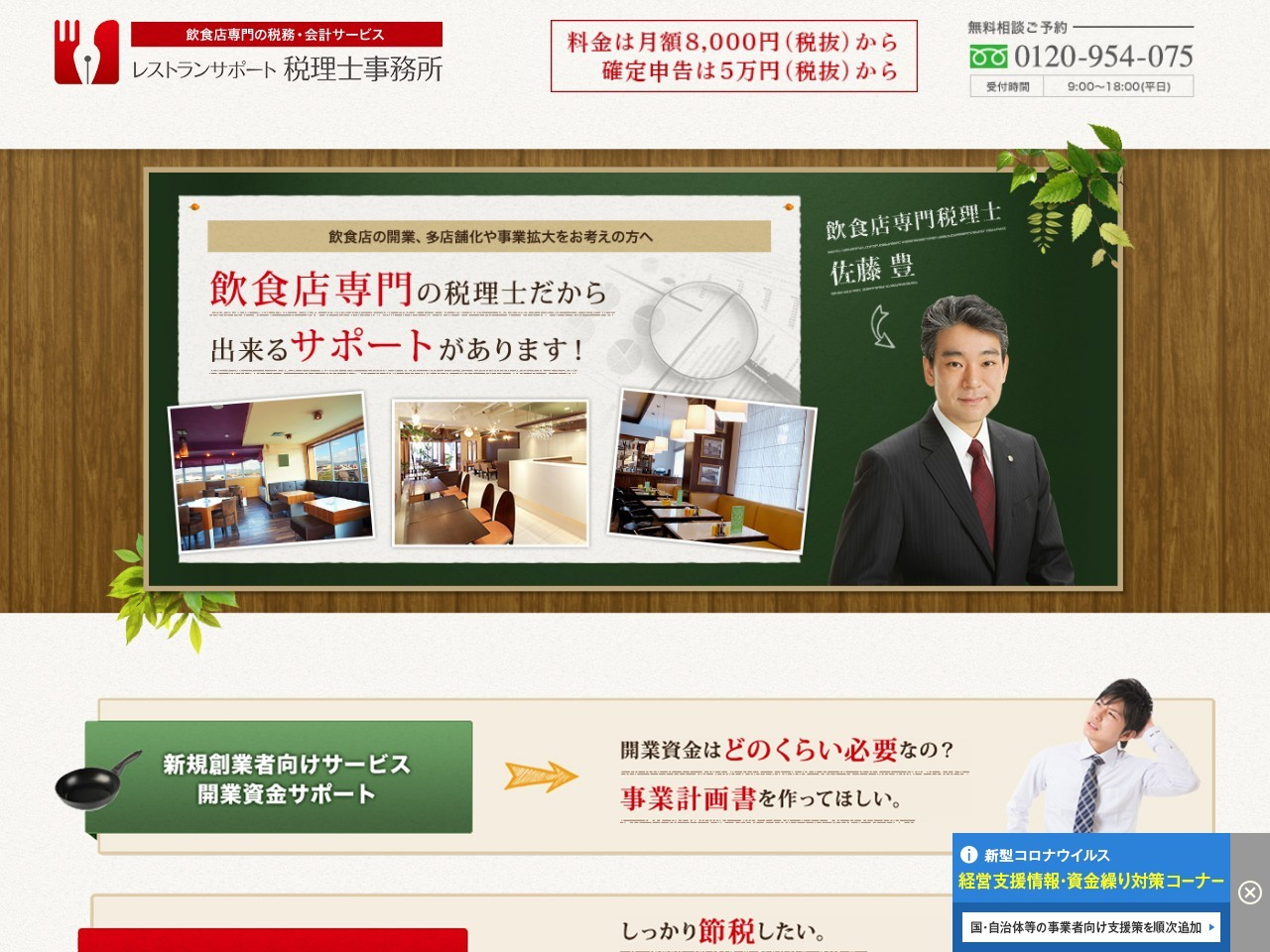 佐藤豊税理士事務所