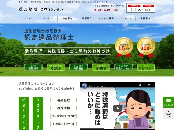 Screenshot of zero-mission.jp
