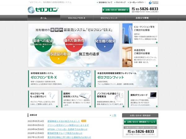 http://zeroflon.jp/