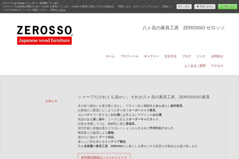 Screenshot of zerosso.net