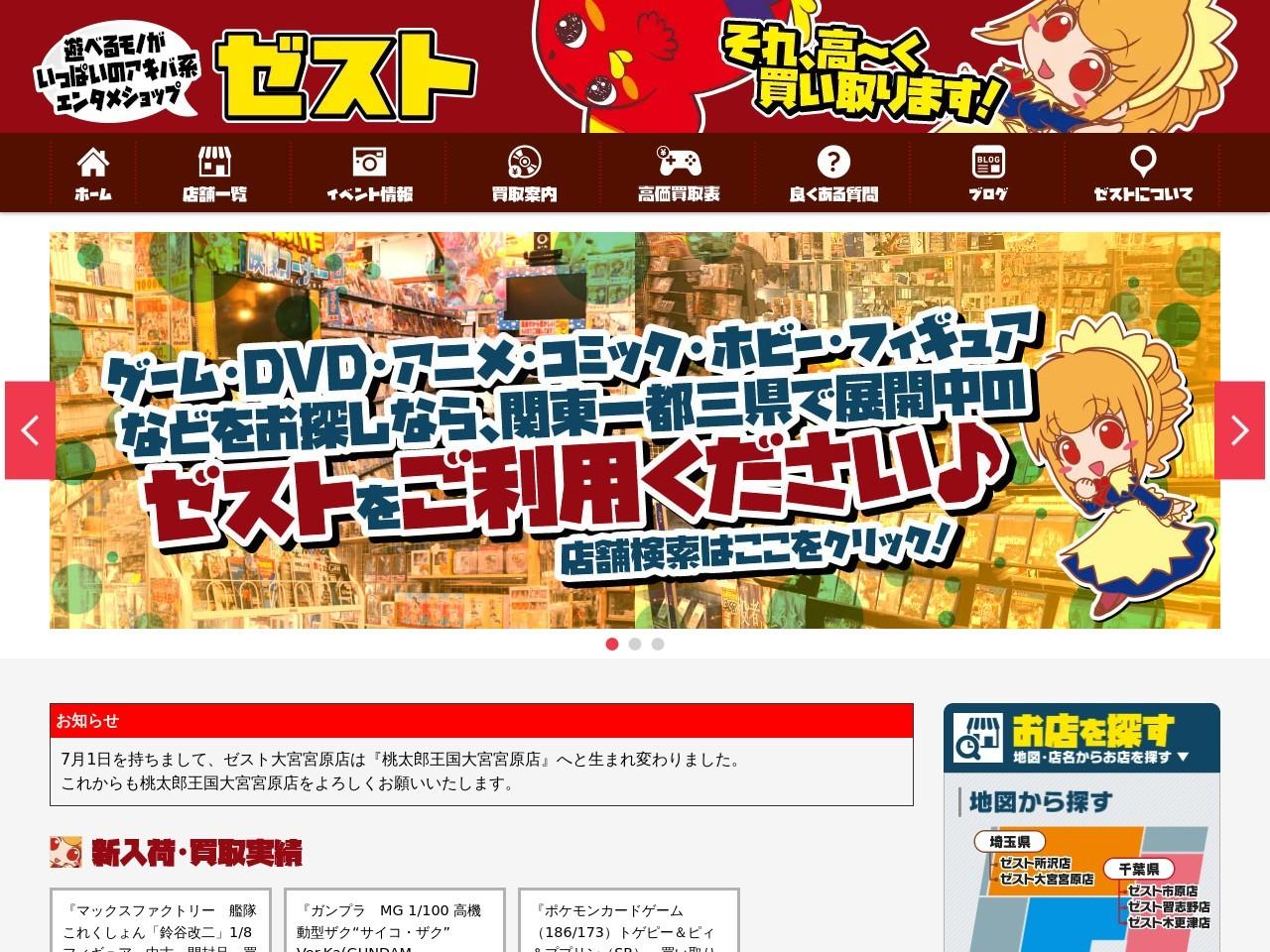 ゼスト | TVゲーム・DVD・PCゲームの高価買取・販売店
