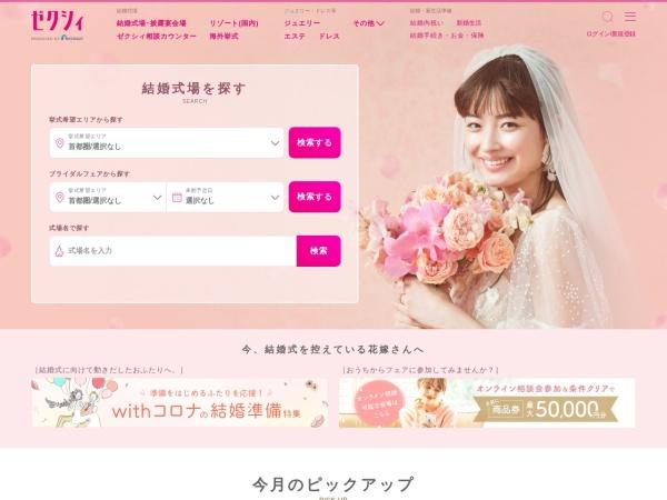 Screenshot of zexy.net