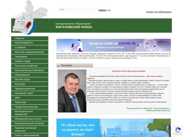 Screenshot of zhigalovo.irkobl.ru