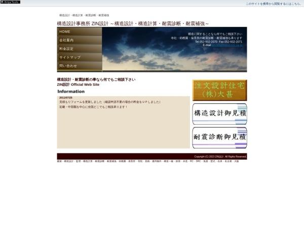 Screenshot of zin.sp.land.to