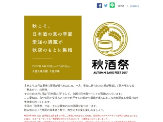 http://zip-fm.co.jp/akizake17/