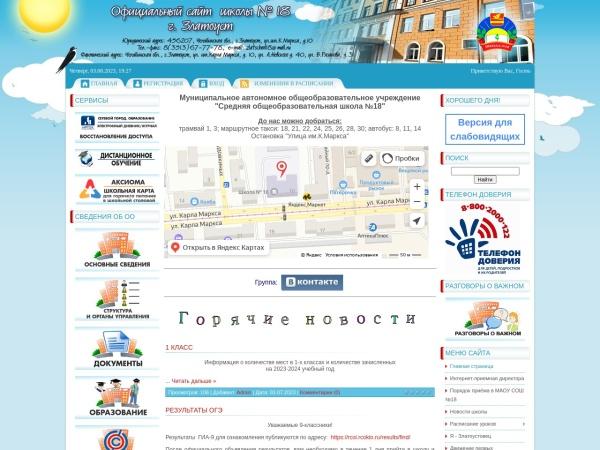 Screenshot of zlatschool18.ucoz.ru