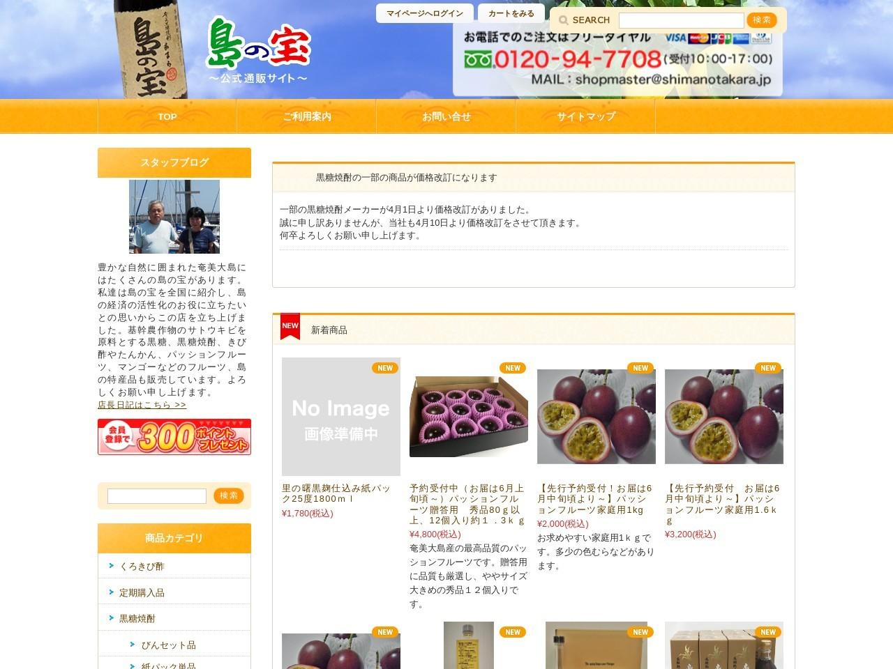 黒糖焼酎と奄美の特産品ショップ 島の宝