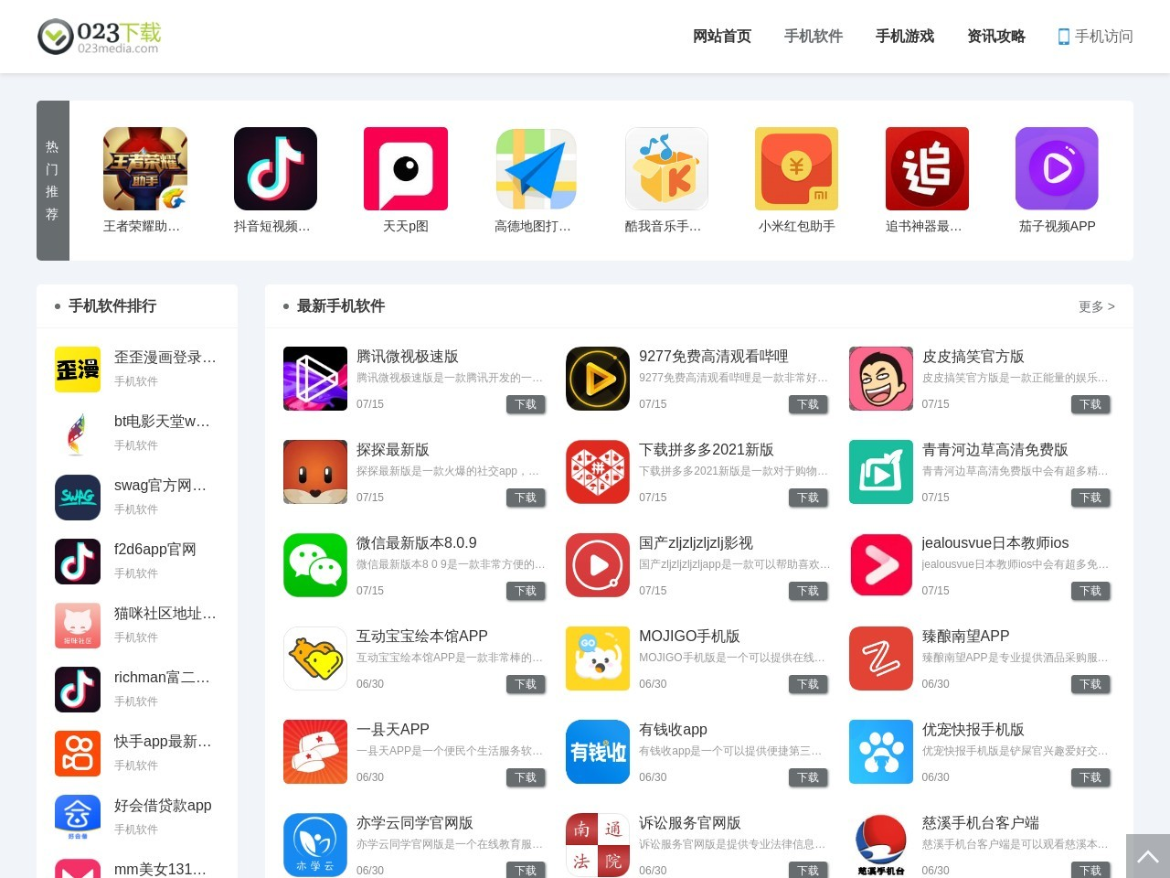 重庆旅游_商务陪游_私人导游_旅游攻略「旅游天下网」