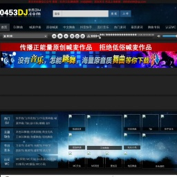 牡丹江dj舞曲网 www.0453dj.com 第一原创MC喊麦网站 dj舞曲 dj音乐 dj网