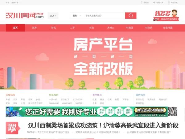 汉川房地产信息网