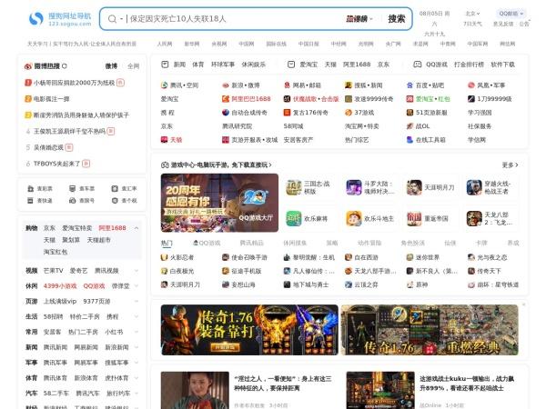 123.sogou.com的网站截图