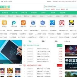游娱下载站_官方的软件下载中心_安全的软件下载基地