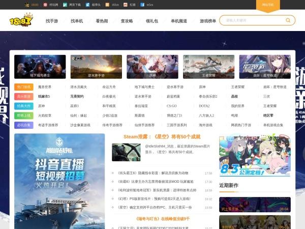 18183.com的网站截图