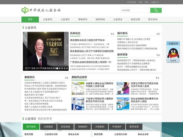 中华残疾人服务网