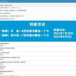 2ch中文网