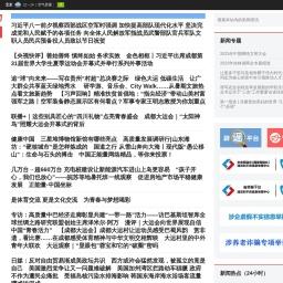 吉和网_长春-吉林-长春第一门户-吉林第一网络媒体