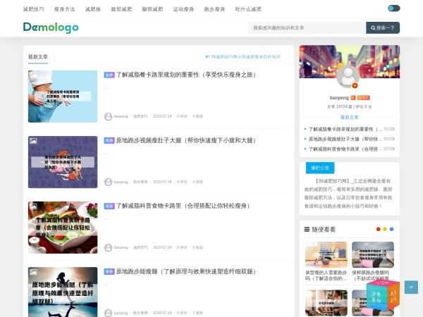 39减肥技巧网