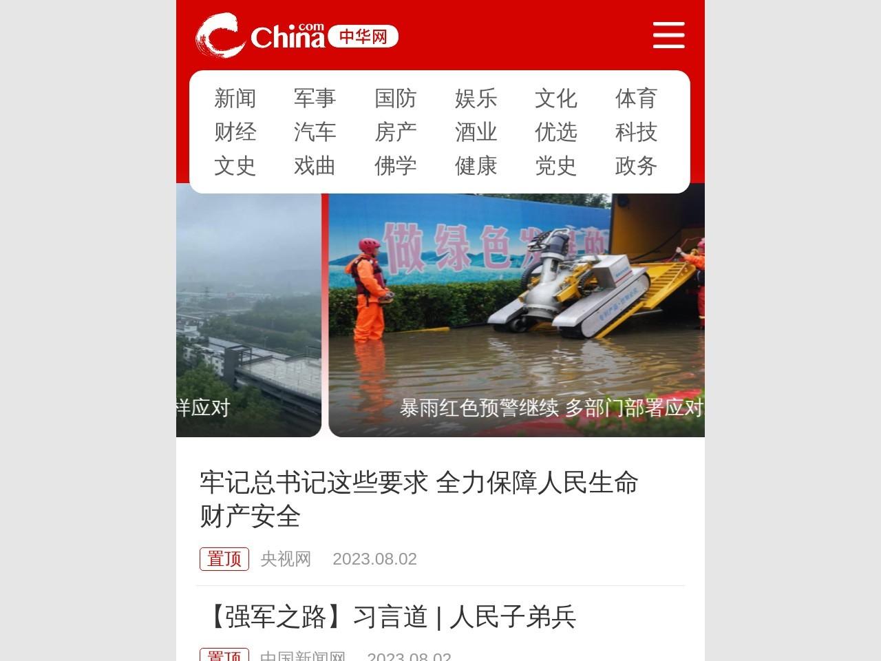 軍事-手機中華網-中國最大的軍事網站截圖