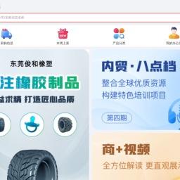 中国制造网-焦点科技旗下内贸平台