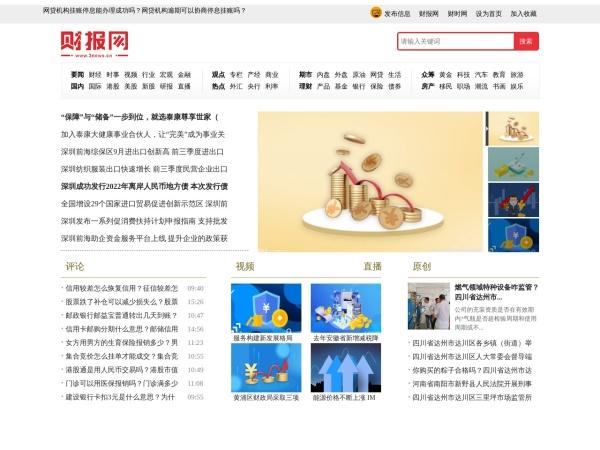 中国财经时报网
