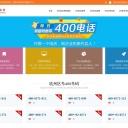 杭州400电话申请