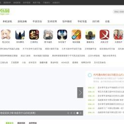 安卓乐园-2021最新手机软件游戏_安卓热门单机手游_apk火爆游戏免费大全下载