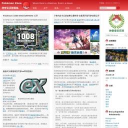 神奇宝贝部落格   Where there's a Pokémon, there's a dream.