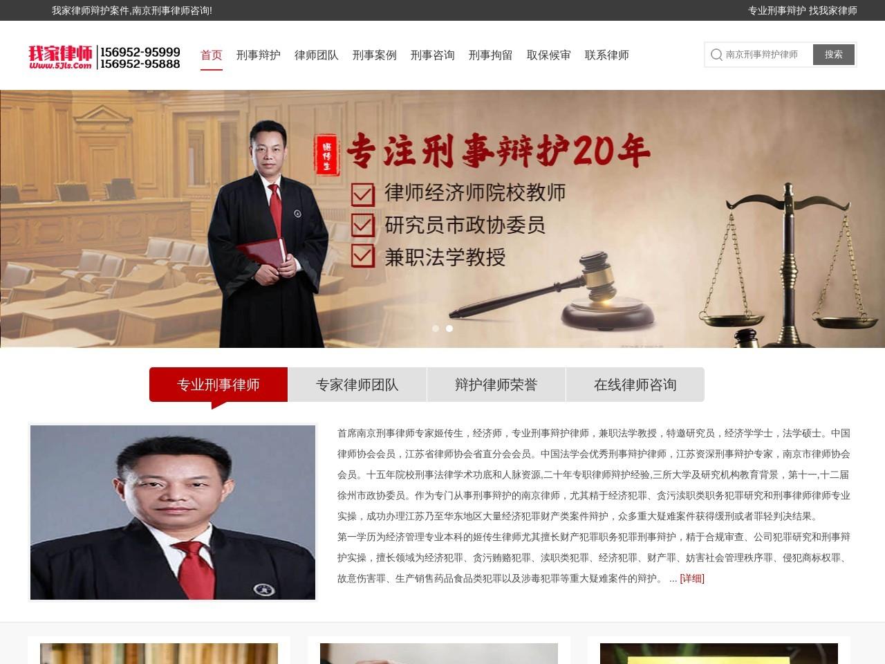 南京刑事律师截图