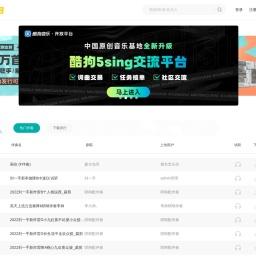 中国原创音乐基地 5SING