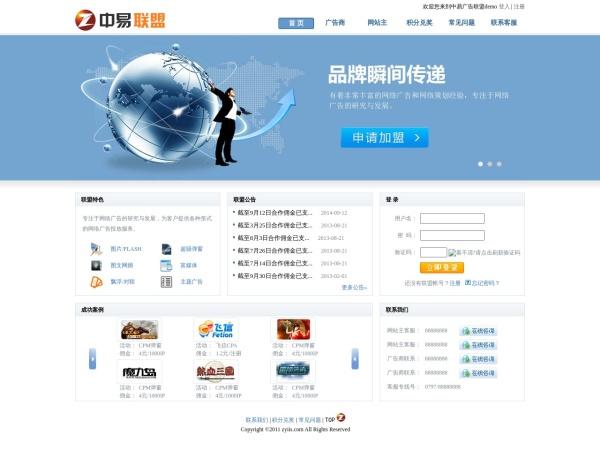 中易广告联盟