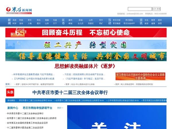 枣庄新闻网