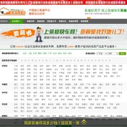 装修快车网-中国好口碑装修平台_聪明你的装修