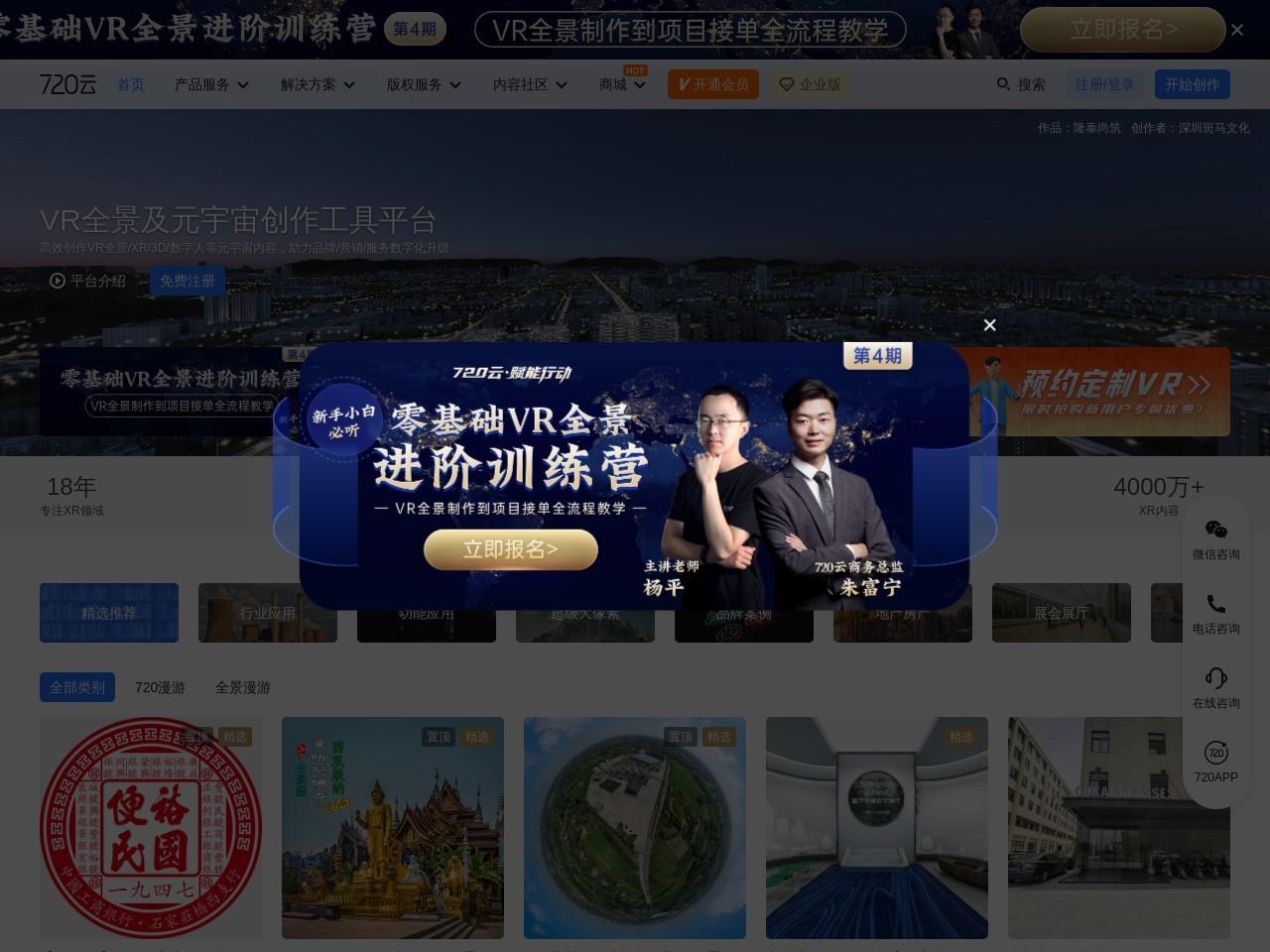 720云VR全景制作网(720yun.com)