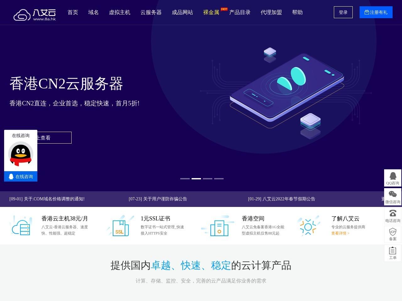 香港空间_服务器租用_香港虚拟主机_云主机 - 8A网络8a.hk