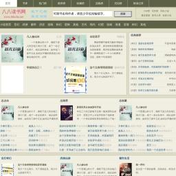 八八读书网(www.8dushu.com)_好看的小说TXT下载,最全的免费小说阅读网