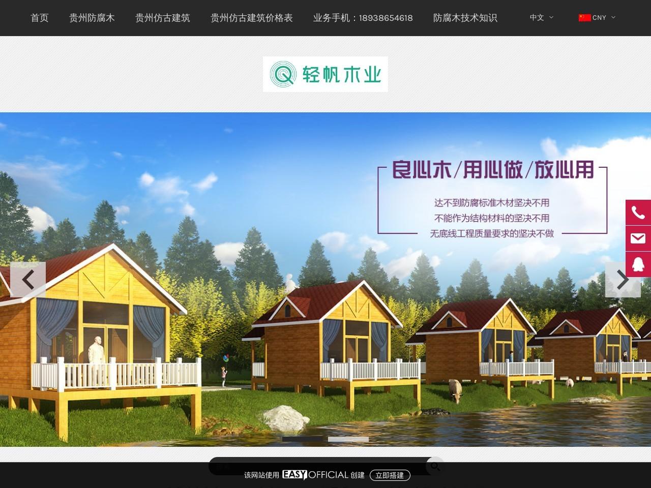 贵州仿古建筑防腐木施工设计