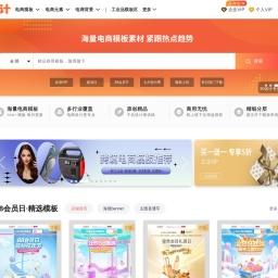 90设计网,电商设计模板 PNG素材 背景图免费下载网站